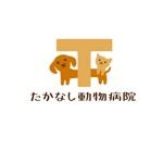動物病院「たかなし動物病院」のロゴ 優しいイメージ希望への提案