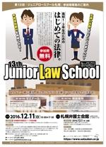 mizukisaさんの弁護士会が行う高校生向け法教育イベント(ジュニアロースクール)のチラシ、ポスターデザインへの提案