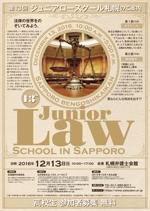 kato27さんの弁護士会が行う高校生向け法教育イベント(ジュニアロースクール)のチラシ、ポスターデザインへの提案