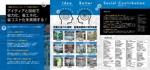 yirgachaffeさんの機械器具製造業「㈱サイトウ工研」の会社案内パンフレットのデザイン(三つ折り、A4、5ページ※)への提案