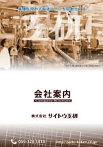boss_monkey62さんの機械器具製造業「㈱サイトウ工研」の会社案内パンフレットのデザイン(三つ折り、A4、5ページ※)への提案