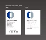伊藤公認会計士税理士事務所の名刺デザインへの提案