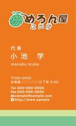 mol_designさんの米、メロン販売農家「めろん屋こいけ」の名刺デザインへの提案