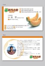 kuma-booさんの米、メロン販売農家「めろん屋こいけ」の名刺デザインへの提案