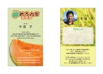 ryuuku24さんの米、メロン販売農家「めろん屋こいけ」の名刺デザインへの提案