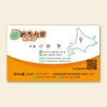 sakumapさんの米、メロン販売農家「めろん屋こいけ」の名刺デザインへの提案