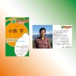 tsubaki-sakuraiさんの米、メロン販売農家「めろん屋こいけ」の名刺デザインへの提案