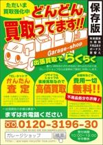 yasu_challenge001さんのリサイクルショップの出張買取のポスティングチラシへの提案