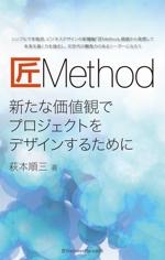 masashige2101さんの電子書籍(Kindle)の 表紙デザイン 依頼への提案
