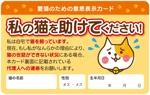 「愛猫のための意思表示カード」のデザインへの提案