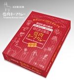 futaoAさんの鹿肉キーマカレーのパッケージデザインへの提案