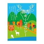 sasayan4412さんの鹿肉キーマカレーのパッケージデザインへの提案