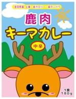 Stepさんの鹿肉キーマカレーのパッケージデザインへの提案
