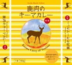 teckさんの鹿肉キーマカレーのパッケージデザインへの提案