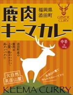 C-kawaiさんの鹿肉キーマカレーのパッケージデザインへの提案