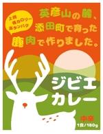 shino_hさんの鹿肉キーマカレーのパッケージデザインへの提案