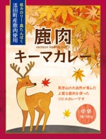 tomofunaさんの鹿肉キーマカレーのパッケージデザインへの提案
