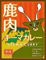 fork_forkさんの鹿肉キーマカレーのパッケージデザインへの提案