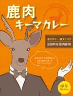 鹿肉キーマカレーのパッケージデザインへの提案