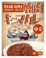 HideakiYoshimotoさんの鹿肉キーマカレーのパッケージデザインへの提案