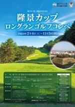 ゴルフコンペのポスターデザインへの提案