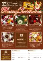 kigiさんのクリスマスケーキ受注のチラシへの提案