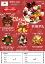 TBOKさんのクリスマスケーキ受注のチラシへの提案