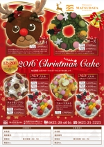 Kickintoshさんのクリスマスケーキ受注のチラシへの提案