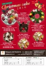 akiko_iさんのクリスマスケーキ受注のチラシへの提案
