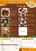 serika_worksさんのクリスマスケーキ受注のチラシへの提案