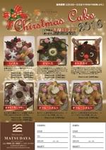 ezuka-88さんのクリスマスケーキ受注のチラシへの提案