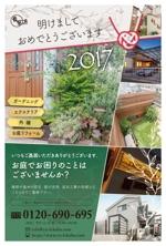 suzunaruさんの2017版・年賀状デザイン(ユーザー用・両面)【ガーデニング&エクステリアショップ 癒樹工房】への提案