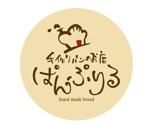 パン教室と手作りパンのお店「ぱんぷりる」のロゴへの提案
