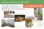 chiharu2010さんの2017版・年賀状デザイン(ユーザー用・両面)【ガーデニング&エクステリアショップ 癒樹工房】への提案
