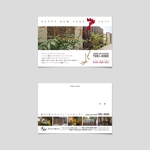 kaeru-4gさんの2017版・年賀状デザイン(ユーザー用・両面)【ガーデニング&エクステリアショップ 癒樹工房】への提案