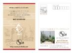 JD15さんの2017版・年賀状デザイン(ユーザー用・両面)【ガーデニング&エクステリアショップ 癒樹工房】への提案