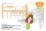 umikunさんの事務所移転の案内を兼ねた年賀状のデザインへの提案
