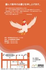sakahiroemryさんの事務所移転の案内を兼ねた年賀状のデザインへの提案