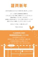 Pokuteさんの事務所移転の案内を兼ねた年賀状のデザインへの提案