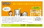tachi0さんの事務所移転の案内を兼ねた年賀状のデザインへの提案