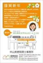 K-Stationさんの事務所移転の案内を兼ねた年賀状のデザインへの提案