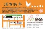 ezuka-88さんの事務所移転の案内を兼ねた年賀状のデザインへの提案