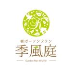 造園・外構・エクステリア工事業 「㈱ガーデンプラン季風庭のロゴ」への提案