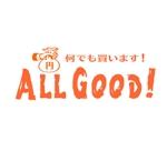 wohnenさんの買取専門店「ALL GOOD!」のロゴへの提案