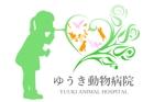 動物病院 「ゆうき動物病院」のロゴへの提案