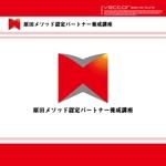 chopin1810lisztさんの原田メソッド認定パートナー養成講座のロゴ制作依頼への提案