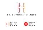 figfig1969さんの原田メソッド認定パートナー養成講座のロゴ制作依頼への提案