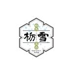 mydo-thanksさんの『栃雪』のロゴへの提案