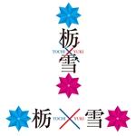 ai-planningさんの『栃雪』のロゴへの提案