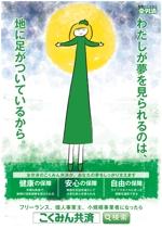 hiromi_kiさんの【当選報酬25万円×4点】全労済:こくみん共済ポスターデザインコンペ【総額100万円】への提案